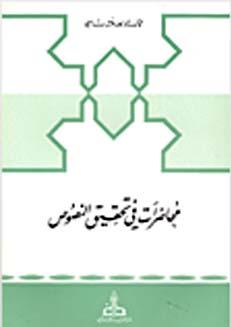 تحميل كتاب محاضرات في pdf مجاناً | المكتبة الإسلامية | موقع بوكس ستريم