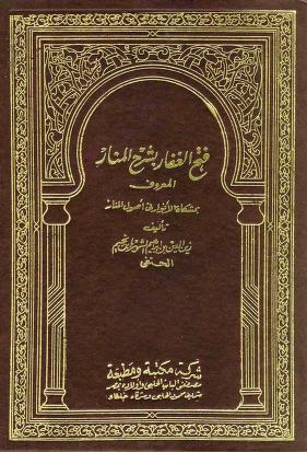 تحميل كتاب فتح الغفار بشرح المنار pdf - ابن نجيم الحنفي