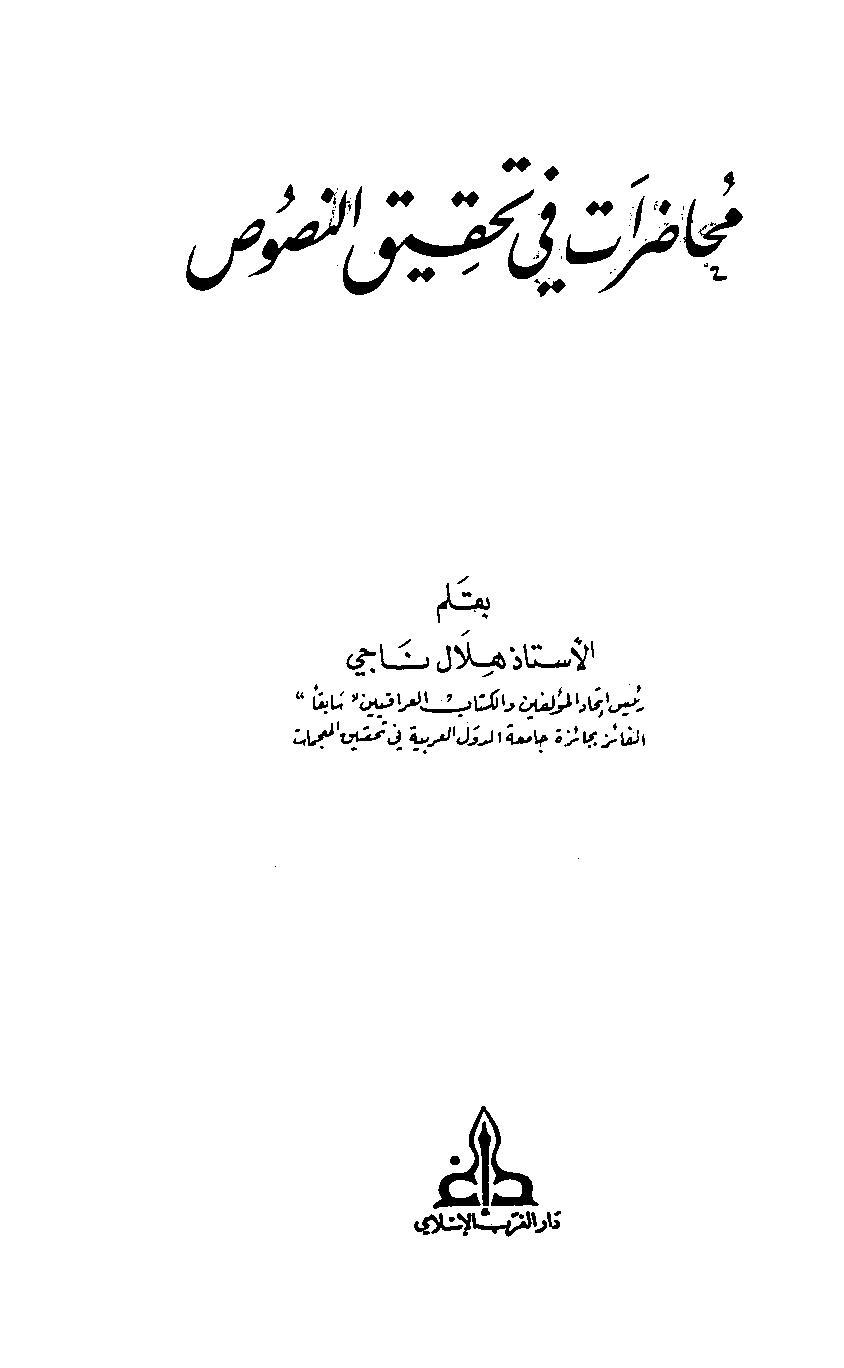 تحميل كتاب محاضرات في تحقيق النصوص pdf - هلال ناجي